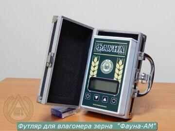 Влагомер зерна Фауна-АМ_футляр_